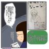 日常漫画『登場人物紹介』