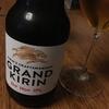 GRAND KIRINのビール、どんどん美味しくなってない!? 「DIP HOP IPL」