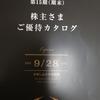 株主優待~RIZAPグループ ~