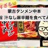 【激辛すぎる😢】セブンで買った冷凍の「蒙古タンメン中本 辛旨汁なし麻辛麺」を頑張って食べた感想