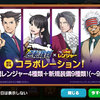 ラインレンジャー 2017年9月新レンジャーアップデート!