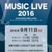 【音楽教室】MUSIC LIVE 2016開催のお知らせ