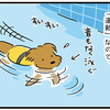 【犬漫画】プール遊びは水泳訓練