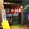 出張中、連夜の辛麺屋 桝元(松山店)通い