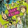 GIANT KILLING 11 /ツジトモ