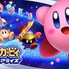 Nintendo Direct mini 2018.1.11 速報まとめ~2018年前半Switchタイトル感想~