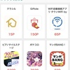 【iPhone】モッピーでインストールしたアプリを消す方法