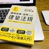 【オススメの書籍】リノベーション案件用書籍!『建築改修・活用のための建築法規』