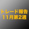 11月第2週のトレード報告|トレードの記録【利確と新規購入と損切り!】