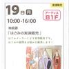 12/19~12/24のイベント情報とおしらせ
