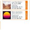 【本日最終日】「On Sale This Week」今週のテーマは「ファンタジー」 / パイレーツパックがついに50%OFFで登場!日本作者さんによる万華鏡パーティクルなど