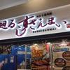 【つきじ喜代村・廻るすしざんまい】で食べたい新鮮な寿司メニュー3選