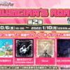 GITADORAイベント「MUSICIAN'S ROAD 第2弾」開催中!(解禁曲4曲)