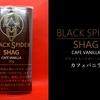 強烈なコーヒーバニラの香り「ブラックスパイダー・シャグ・カフェバニラ」をヴェポライザーで