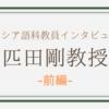 匹田剛教授【ロシア語科教員インタビュー〈前編〉】