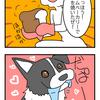【犬漫画】たぶんパブロフの犬