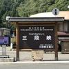 【三段峡】国の特別名勝に指定されている三段峡に行ってみた。自然豊かな山の中を散策!!