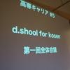 【イベントレポート】d.school for kosen 第一回全体会議(180610)