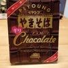ペヤングのギリチョコ味を食べてみました!やっぱ・・・