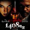【1408号室】ジョン・キューザックのほぼ一人芝居!