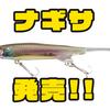 【ジャッカル】ソフトテールを組み合わせたi字系ルアー「ナギサ」発売!