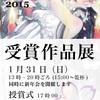 桜Exhibition