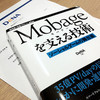 DeNAさん著の「Mobageを支える技術」を読んだ
