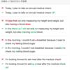 ちょこっと英語日記【年に一度の健康診断。の巻】