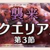 【ゆゆゆい】3月限定イベント(2019)【襲来 アクエリアス 第3節】攻略