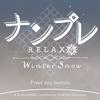 ナンプレ Relax 4 Winter Snow 感想