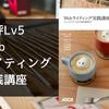書評Lv5 Webライティング実践講座 ニュースリリースから商品説明まで