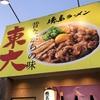 【らーめん】徳島ラーメン東大 尼崎店 (尼崎)