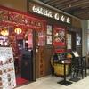 【今週のラーメン2100】 新台北  西新橋店 (東京・内幸町) 汁なし麻婆麺