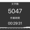 LaTeXの文字数をカウントしてブラウザで表示するアプリケーションを作った