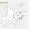 北海道旅行その1