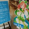 12日目 本別町→釧路市