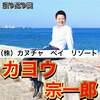 【LSMRADIO#99】振り返り回(株)カヌチャベイリゾート 嘉陽 宗一郎さん