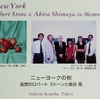 ニューヨークの秋 追想のロバート・ストーンと島谷晃展。