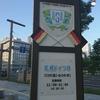 ジャーマングリルマイスター(さっぽろ大通ビアガーデン 札幌ドイツ村)/ 札幌市中央区大通西11丁目