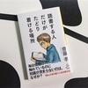 【読クソ完走文】読書する人だけがたどり着ける場所/齋藤 孝
