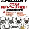 BE-KUWA69号(クワガタ飼育レコード大特集!!)入荷
