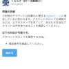 Twitterのアカウントがロックされた件について