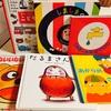 【0歳から1歳まで】おすすめ絵本♪うちのむすめのお気に入り6冊
