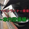 【夏の旅行記2017その5】近鉄アーバンライナー乗車記~車内設備編~