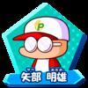 【サクセス・パワプロ2020】矢部 明雄(外野手)③【パワナンバー・画像ファイル】