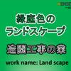 【造園工事業】緑庭色のランドスケープとは?どういう会社?