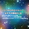 【suchmos】横浜スタジアム公演を生中継!9月のおすすめスカパー番組まとめ【SHISHAMO】