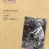 『ダウン症の歴史』―マッギル大学・デイヴィッド・ライト教授講演会(10月27日)