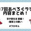 【空き家生活 夏編】 雑草との闘い!『第17回あべろぐラジオ』内容まとめてみたよ!