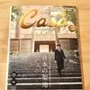 【メディア掲載情報】Casa BRUTUS 12月号